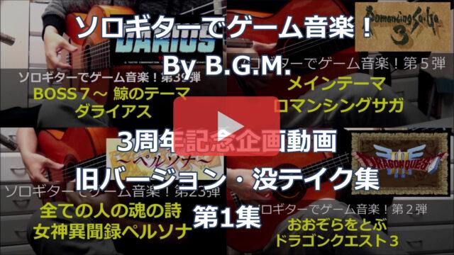 3周年記念 旧バージョン・没テイク集 動画