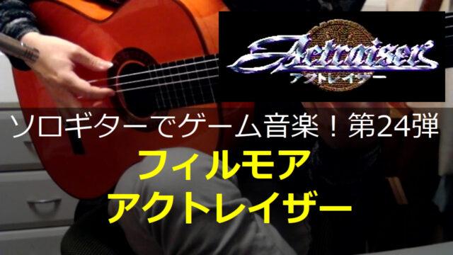 アクトレイザー フィルモア ギター演奏