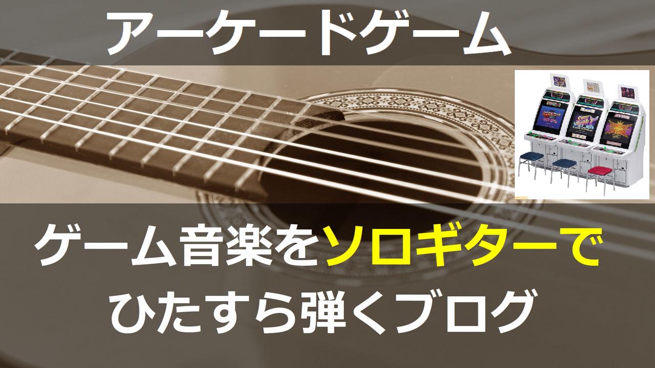 アーケードゲームの楽曲 ソロギターアレンジ