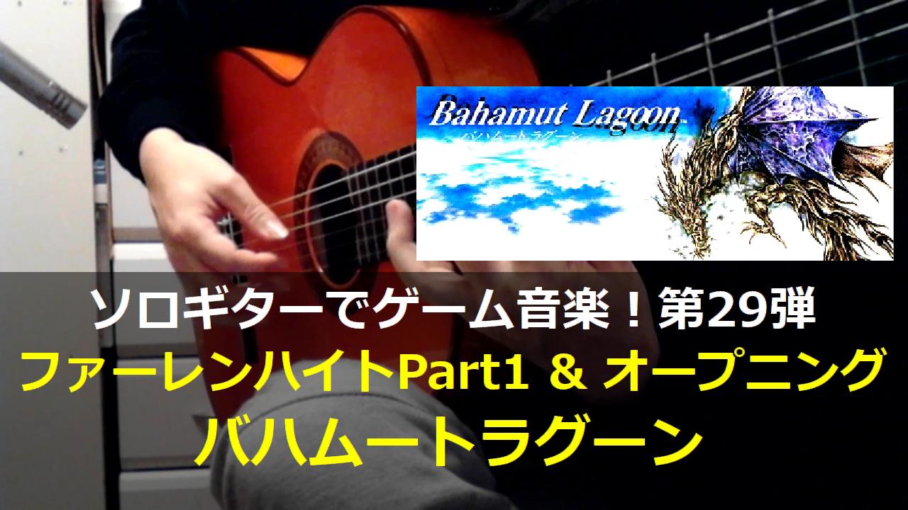 バハムートラグーン ファーレンハイトpart1&オープニング ギター演奏