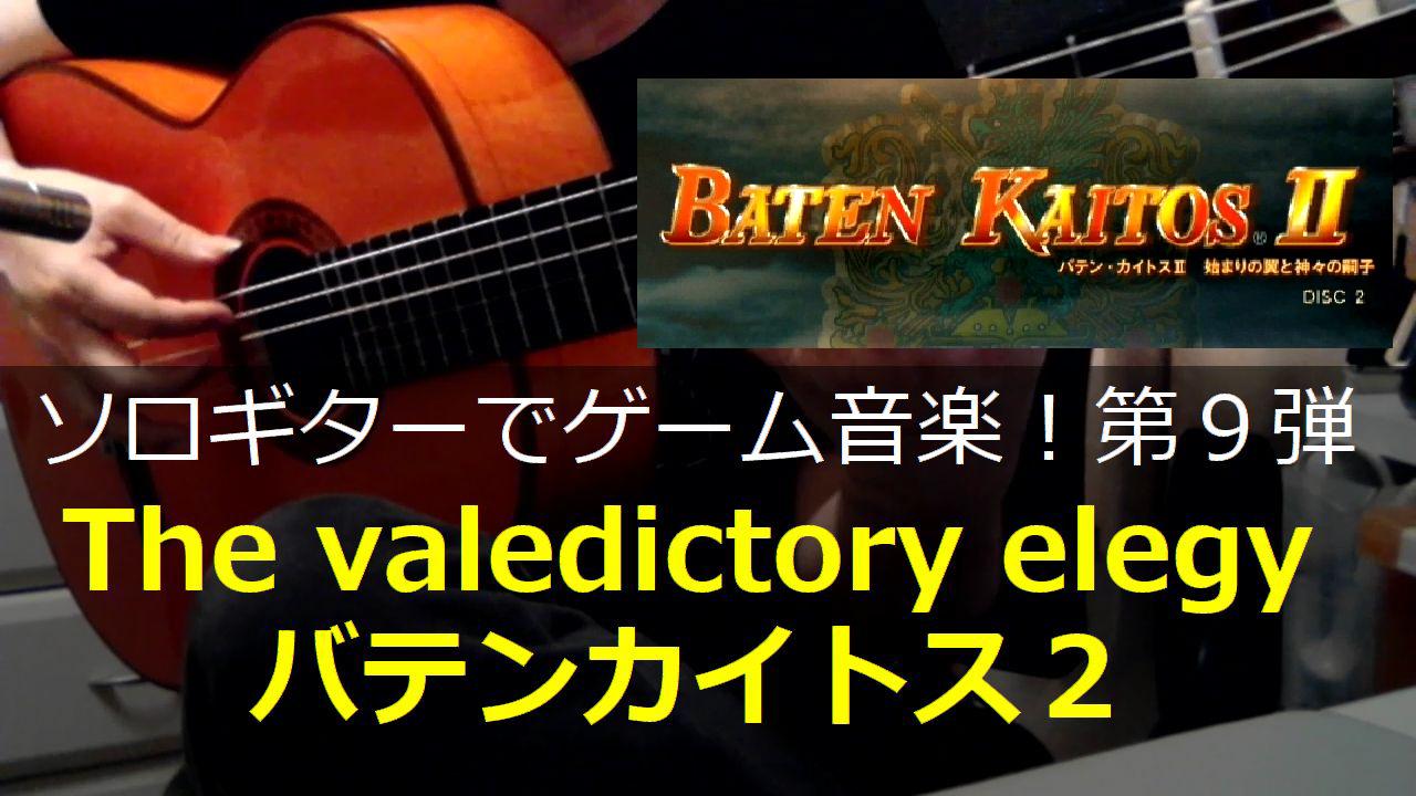 バテンカイトス2 別れの挽歌 The valedictory elegy ギター演奏