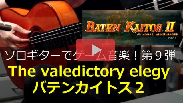 バテンカイトス2 別れの挽歌 The valedictory elegy