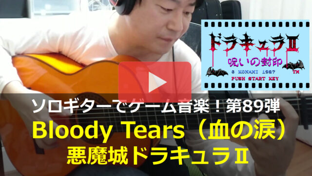 悪魔城ドラキュラ2 Bloody Tears(血の涙)動画