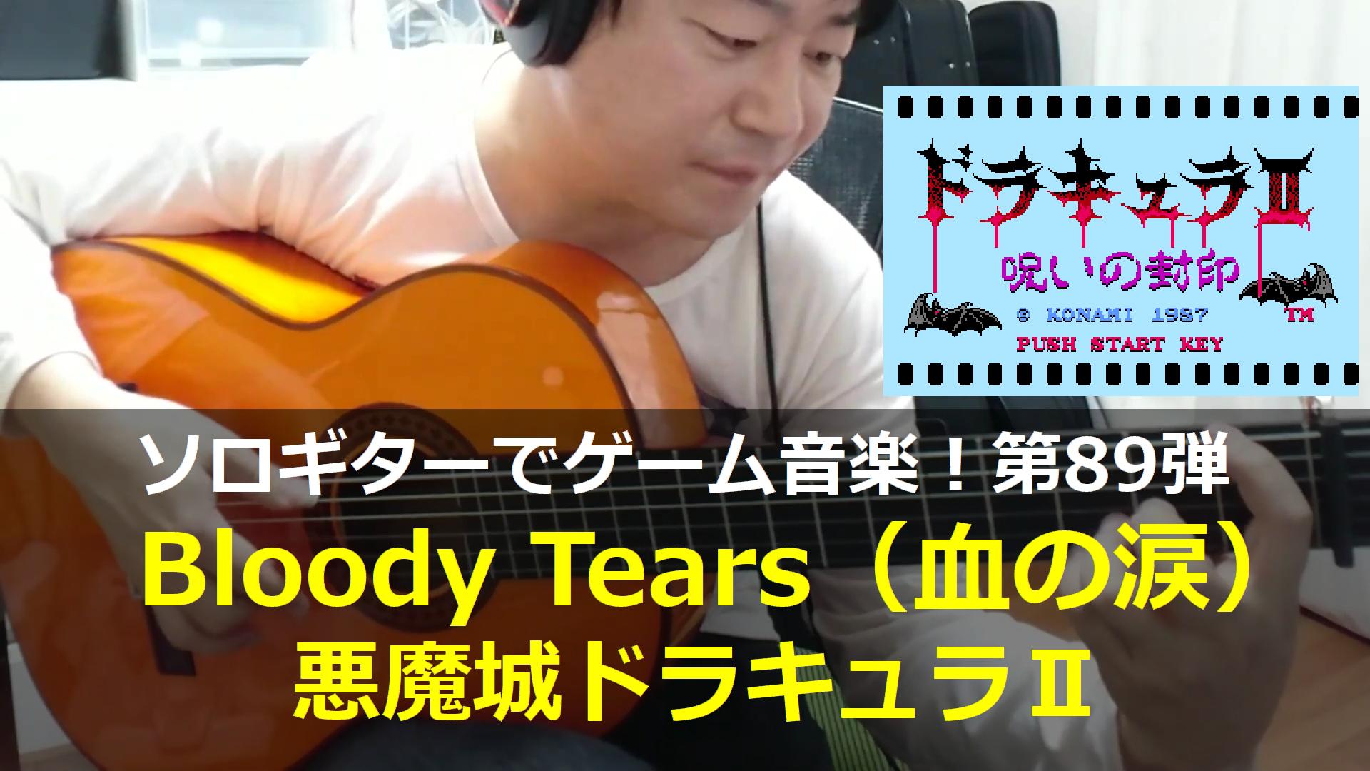 悪魔城ドラキュラ2 Bloody Tears(血の涙)