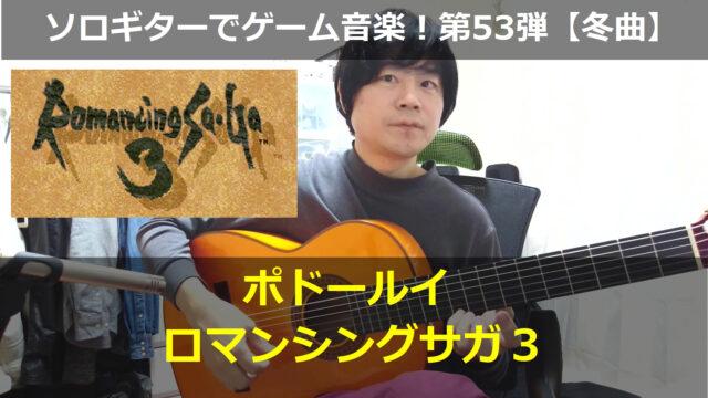 ロマンシングサガ3 ポドールイ ギター演奏