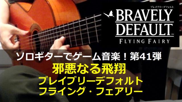 ブレイブリーデフォルト フライング・フェアリー 邪悪なる飛翔 ギター演奏