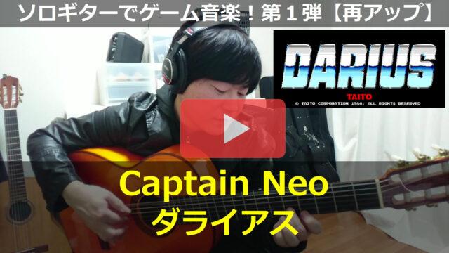 ダライアス Captain Neo 動画
