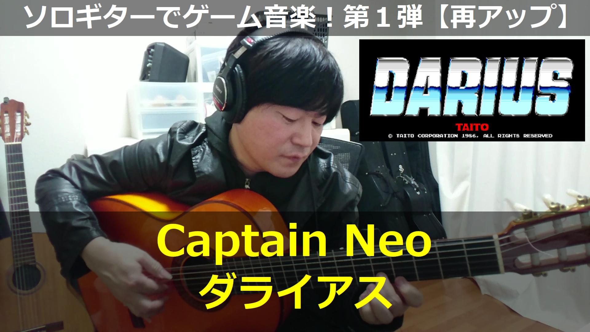 ダライアス Captain Neo ギター演奏