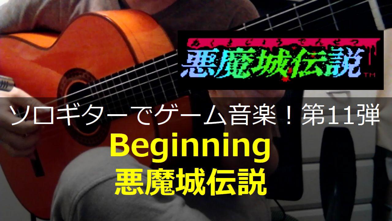悪魔城伝説 Beginning ギター演奏