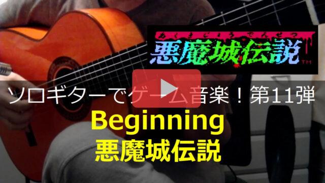 悪魔城伝説 Beginning