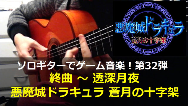悪魔城ドラキュラ 蒼月の十字架 終曲~透深月夜 ギター演奏