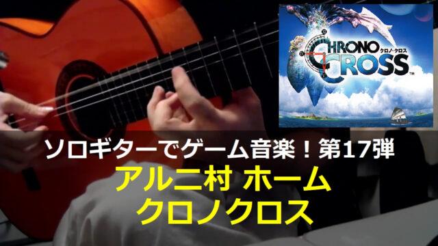 クロノクロス アルニ村 ホーム ギター演奏