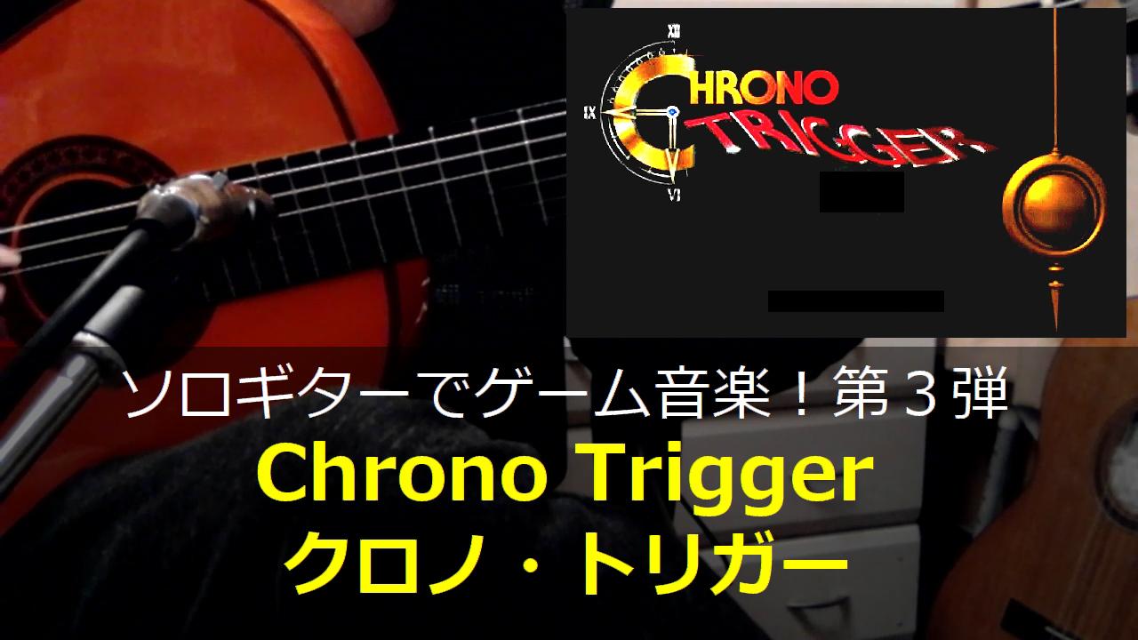 クロノトリガー メインテーマ ギター演奏