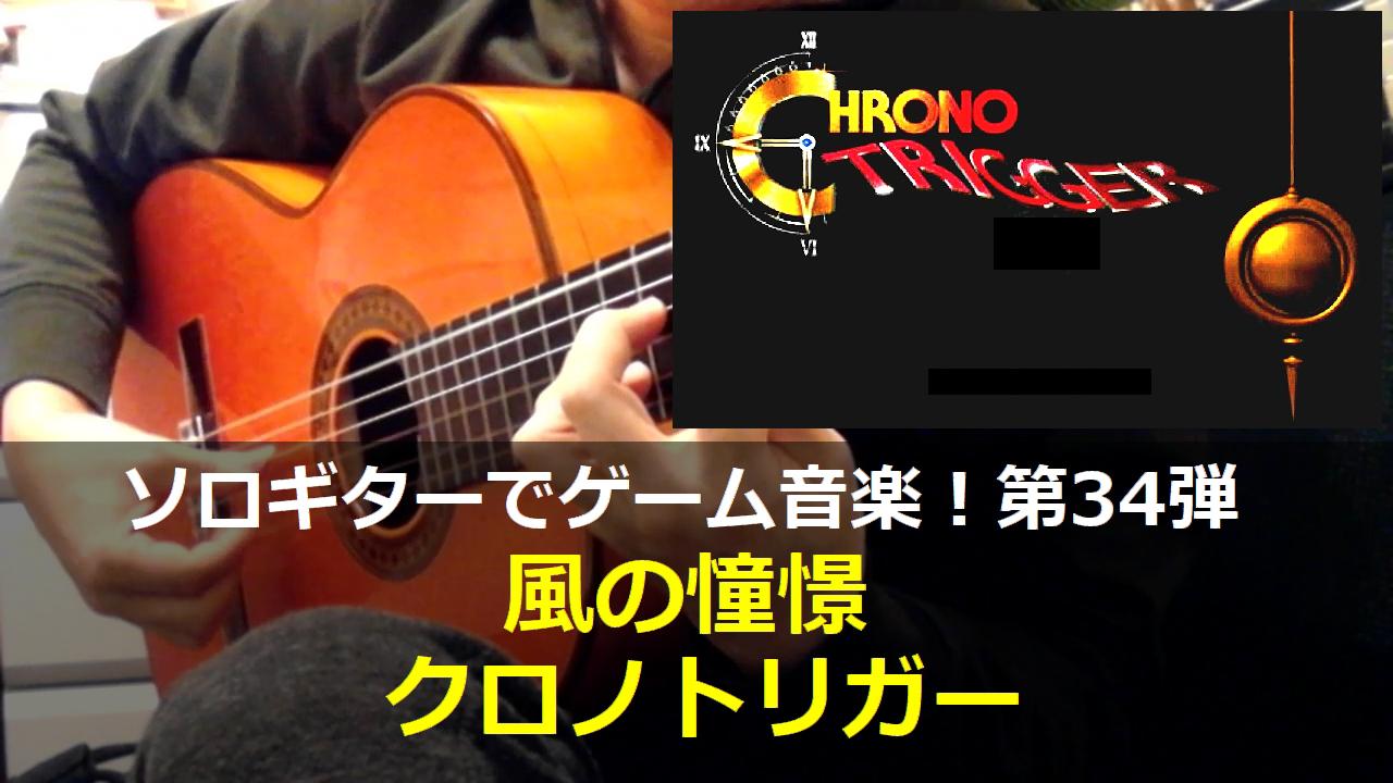クロノトリガー 風の憧憬 ギター演奏