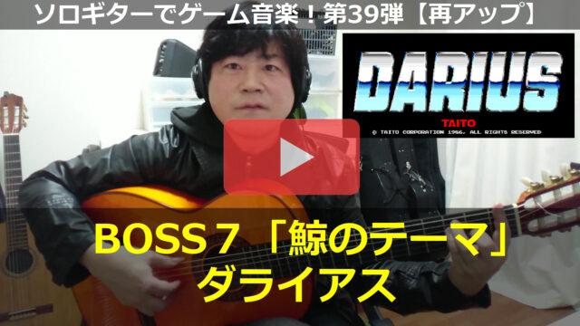 ダライアス BOSS7 動画