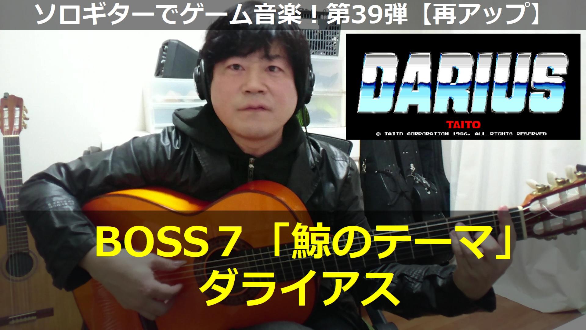 ダライアス BOSS7 ギター演奏