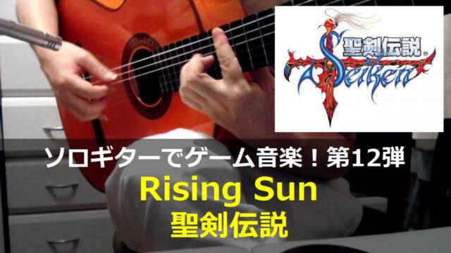 聖剣伝説 Rising Sun ギター演奏