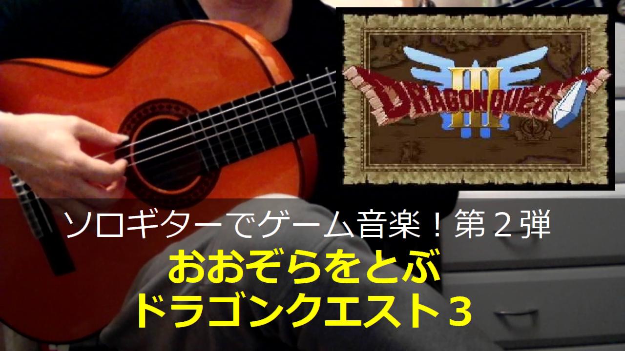 ドラゴンクエスト3 おおぞらをとぶ ギター演奏