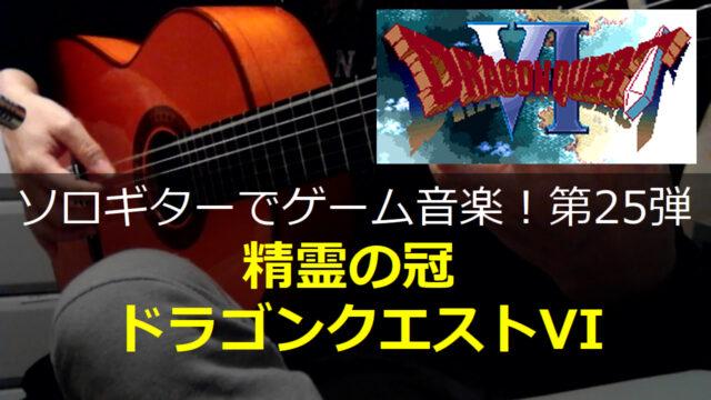 ドラゴンクエスト6 精霊の冠 ギター演奏