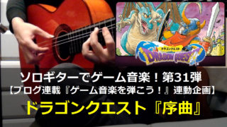ドラゴンクエスト 序曲 ギター演奏