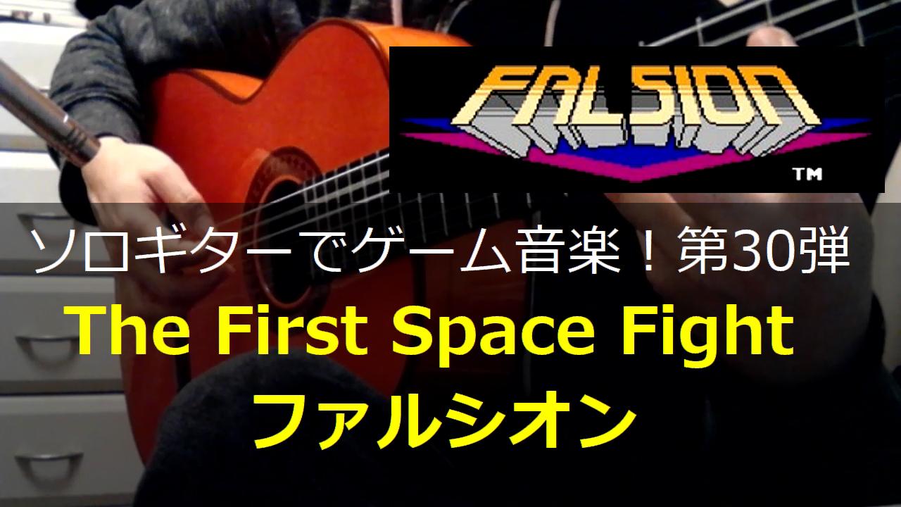 ファルシオン The First Space Fight ギター演奏