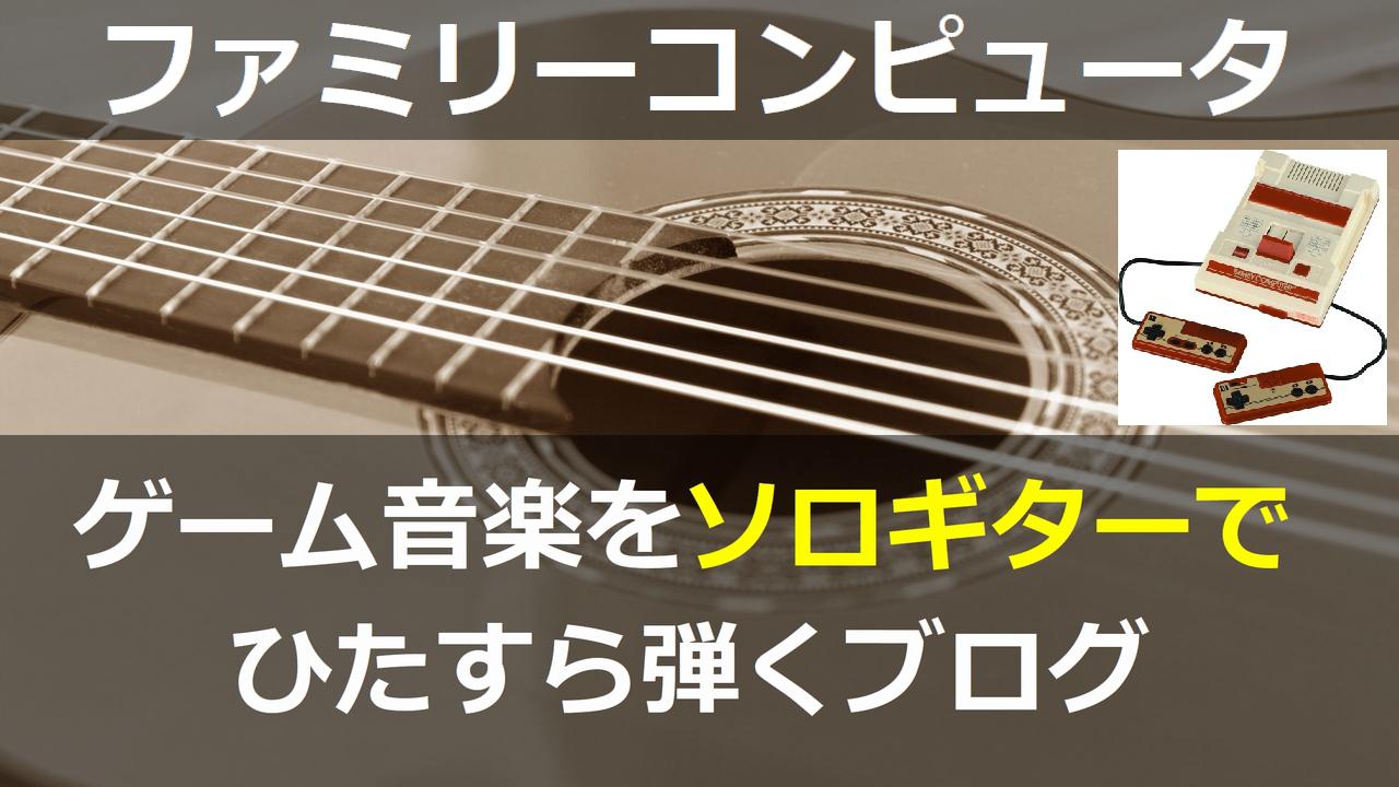 ファミコンのゲーム音楽 ソロギターアレンジ