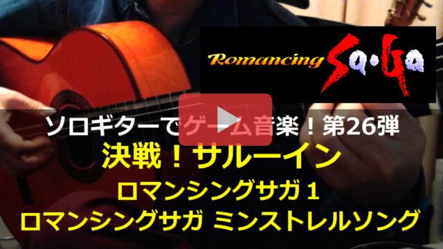 ロマンシングサガ1 ミンストレスソング 決戦!サルーイン
