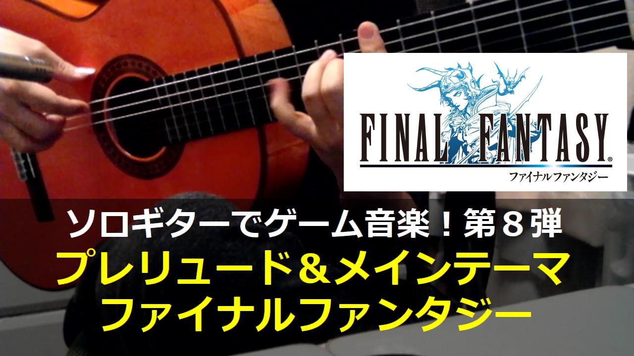 ファイナルファンタジー プレリュード&メインテーマ ギター演奏