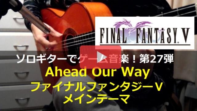 ファイナルファンタジー5 メインテーマ Ahead Our Way