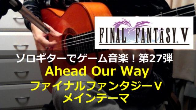 ファイナルファンタジー5 メインテーマ Ahead Our Way ギター演奏
