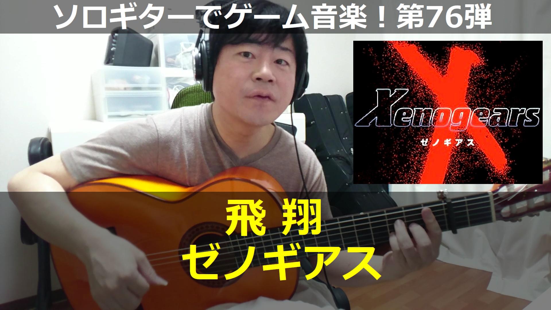 ゼノギアス 飛翔 ギター演奏