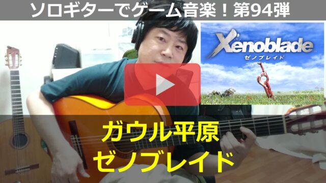 ゼノブレイド ガウル平原 動画