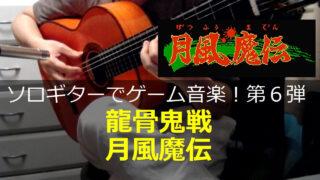 月風魔伝 龍骨鬼戦 ギター演奏