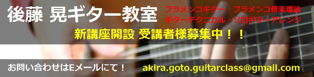 後藤 晃ギター教室