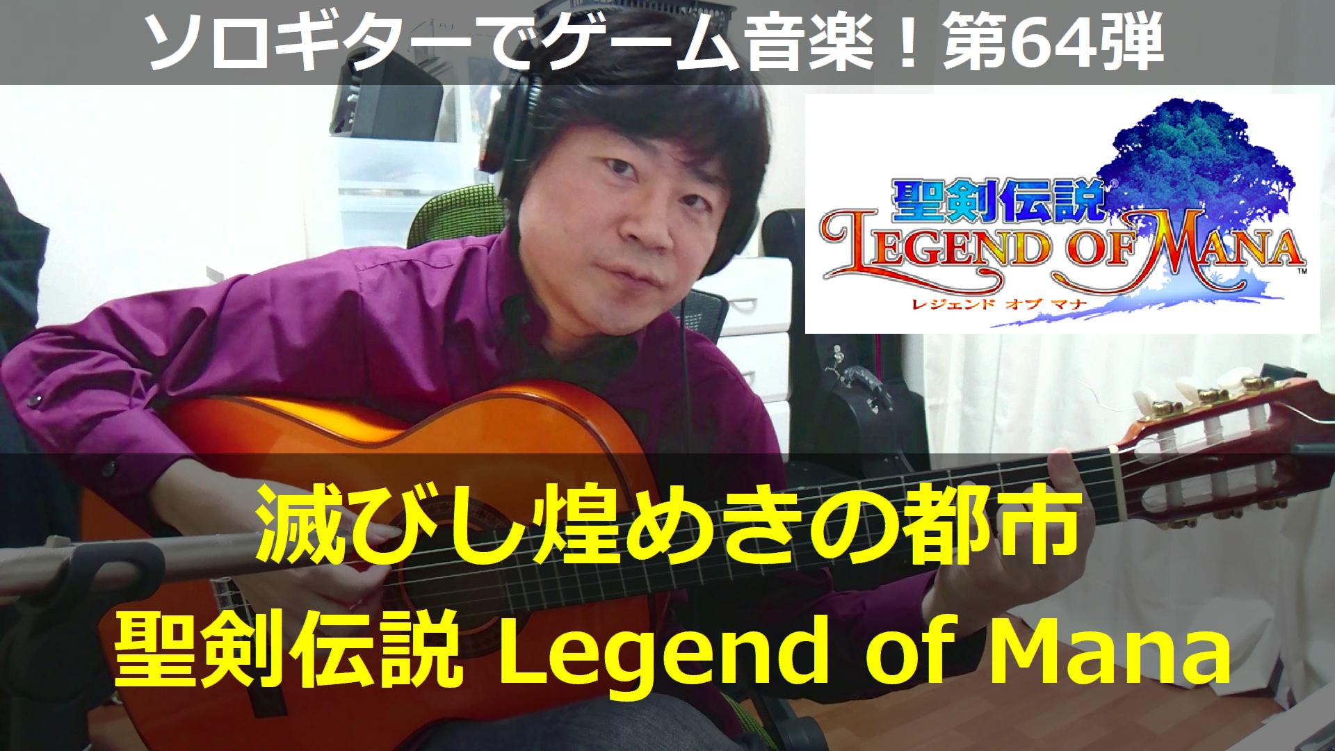聖剣伝説Legend of Mana 滅びし煌めきの都市