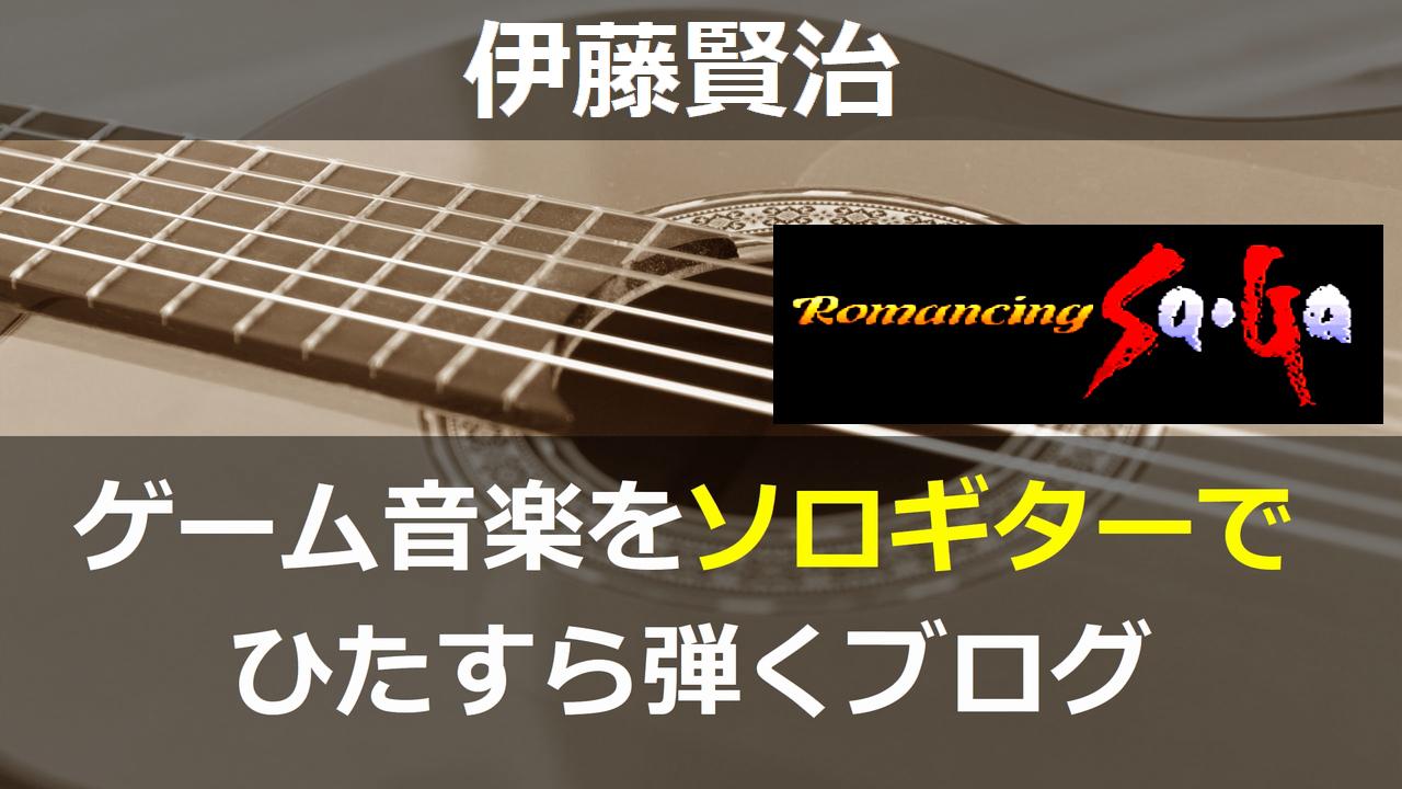 伊藤賢治さん(イトケン)の曲 ソロギターアレンジ