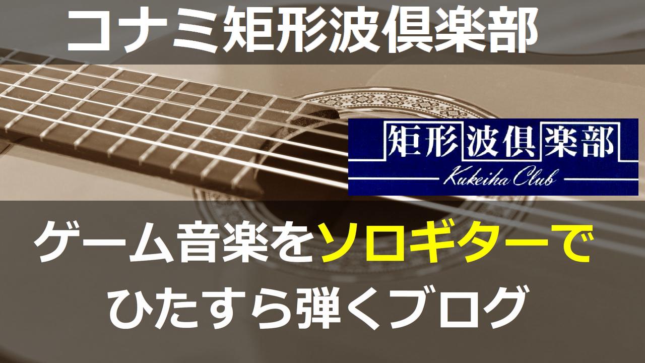 コナミ矩形波倶楽部の曲 ソロギターアレンジ