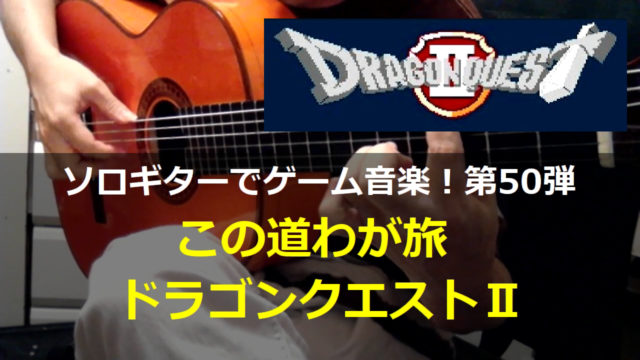 ドラゴンクエスト2 この道わが旅 ギター演奏