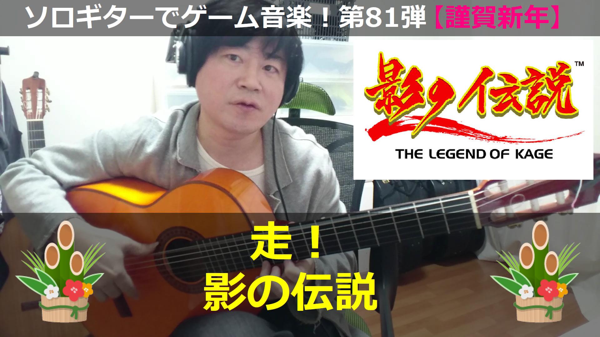 影の伝説 走! ギター演奏