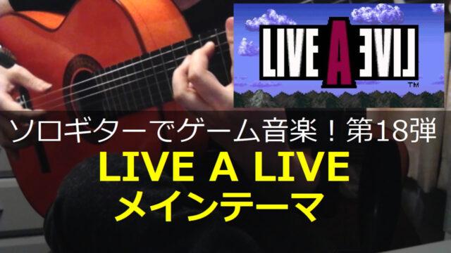 LIVE A LIVE メインテーマ ギター演奏