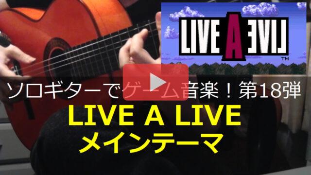 LIVE A LIVE メインテーマ