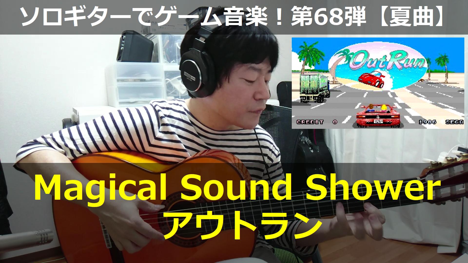 アウトラン Magical Sound Shower ギター演奏