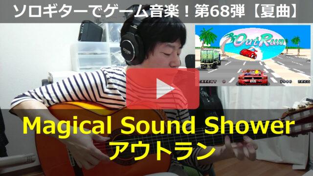 アウトラン Magical Sound Shower 動画