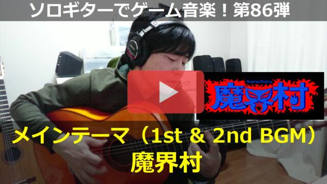 魔界村 メインテーマ(1st&2nd BGM)動画