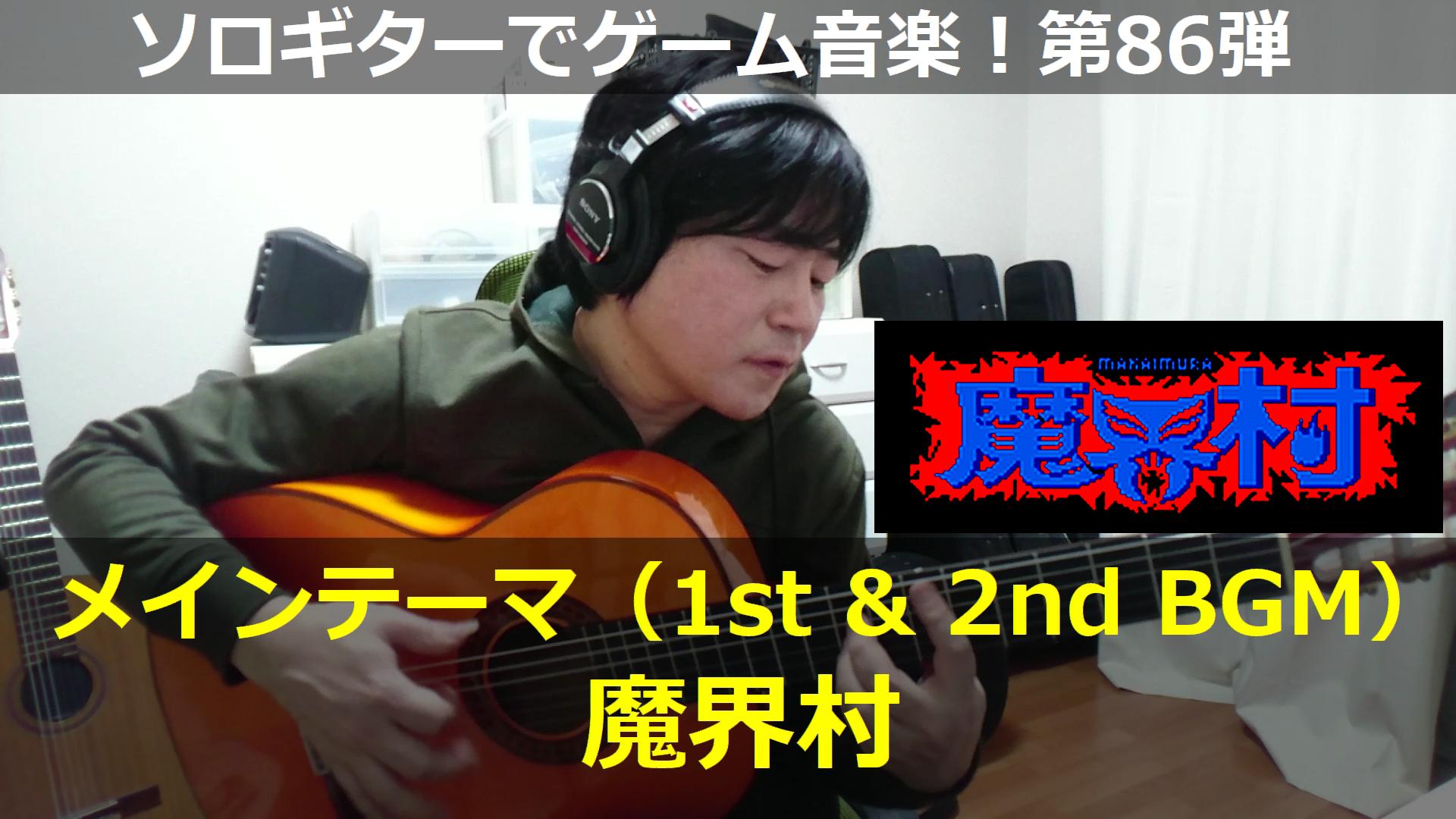 魔界村 メインテーマ(1st&2nd BGM)