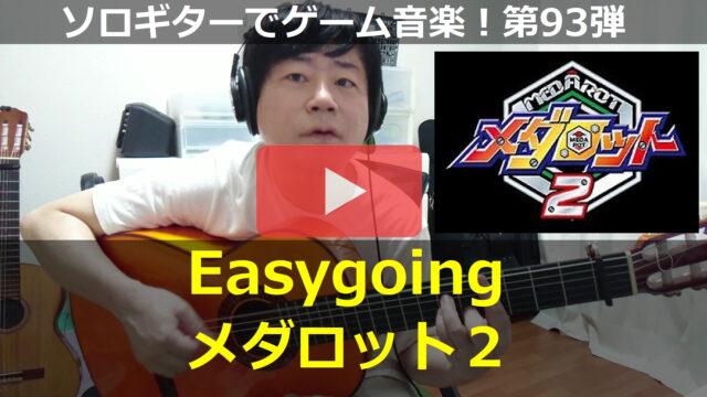 メダロット2 Easygoing 動画