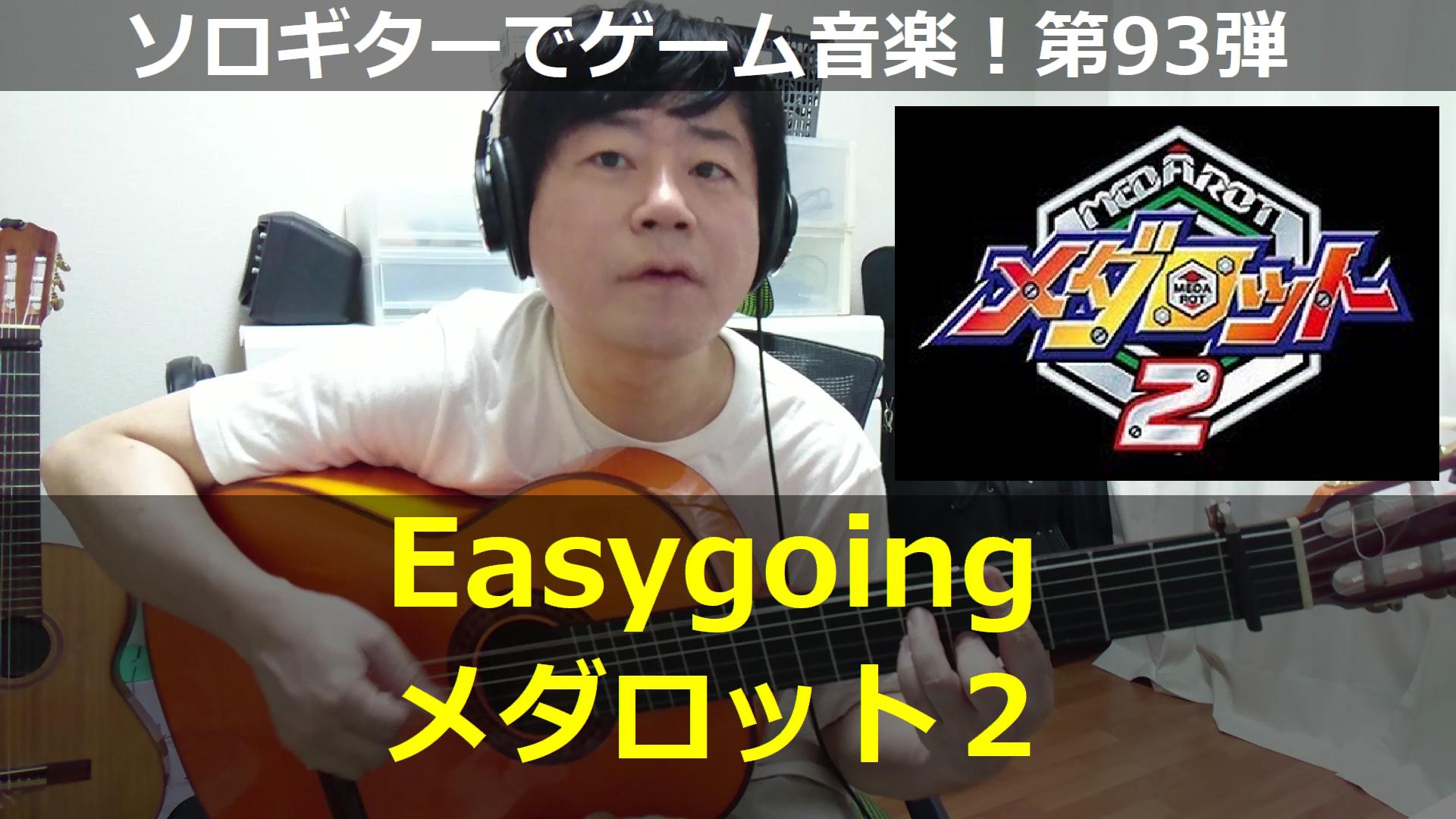 メダロット2 Easygoing