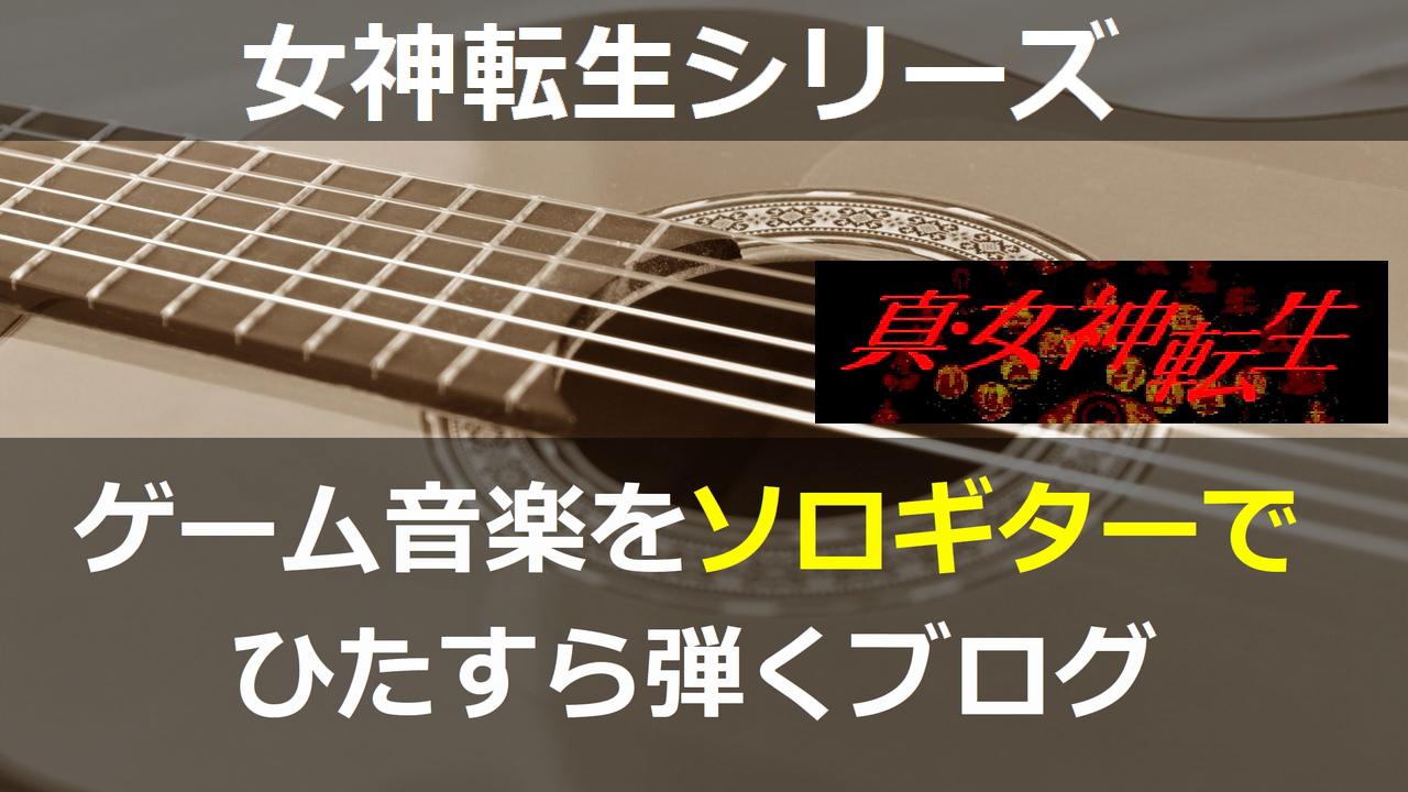女神転生シリーズの楽曲 ソロギターアレンジ