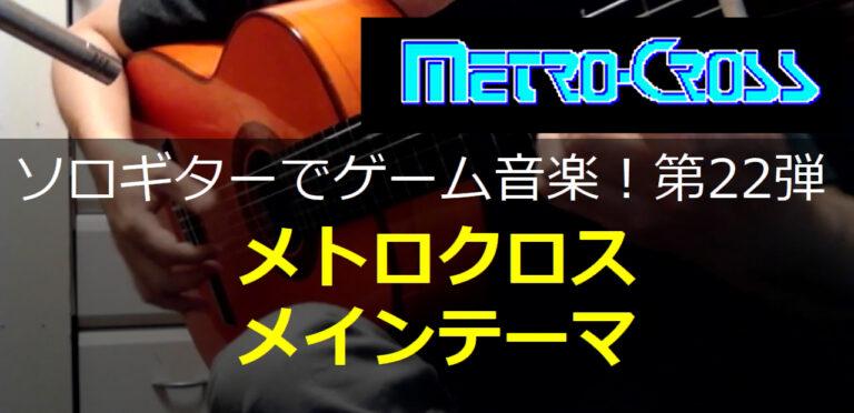 メトロクロス メインテーマ ギター演奏
