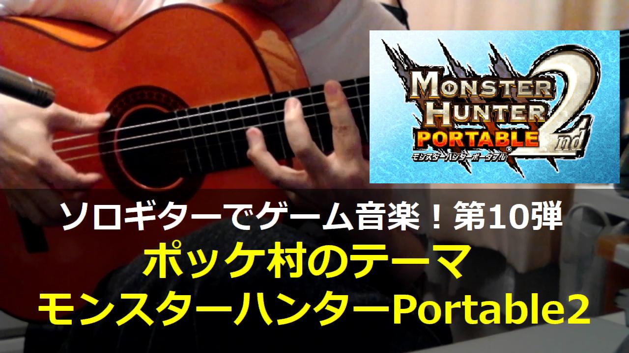 モンスターハンター ポータブル2 ポッケ村のテーマ ギター演奏